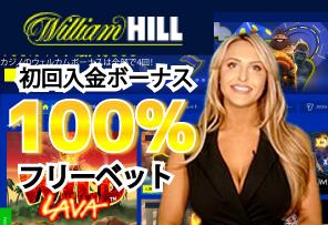 ウィリアムヒルカジノはマスターカードで入金できるオンラインカジノ