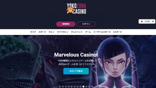 YOKOZUNAカジノ