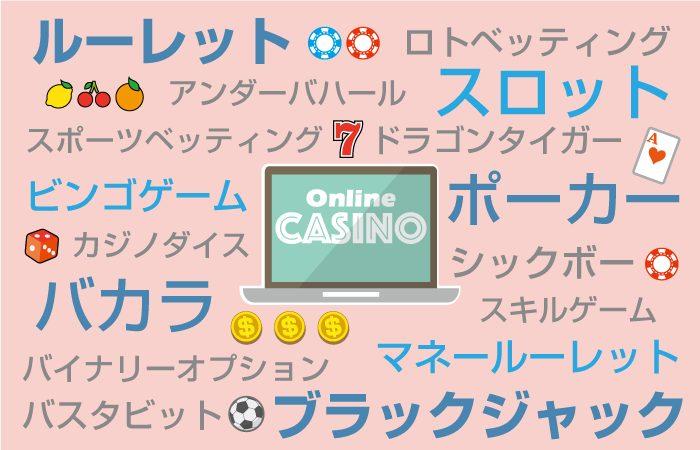 オンラインカジノでプレイできるギャンブルの種類