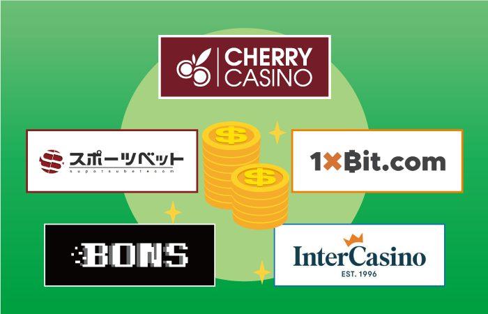 オンラインカジノのおすすめの入金ボーナス