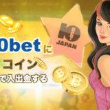 10BETにビットコインで入出金する方法