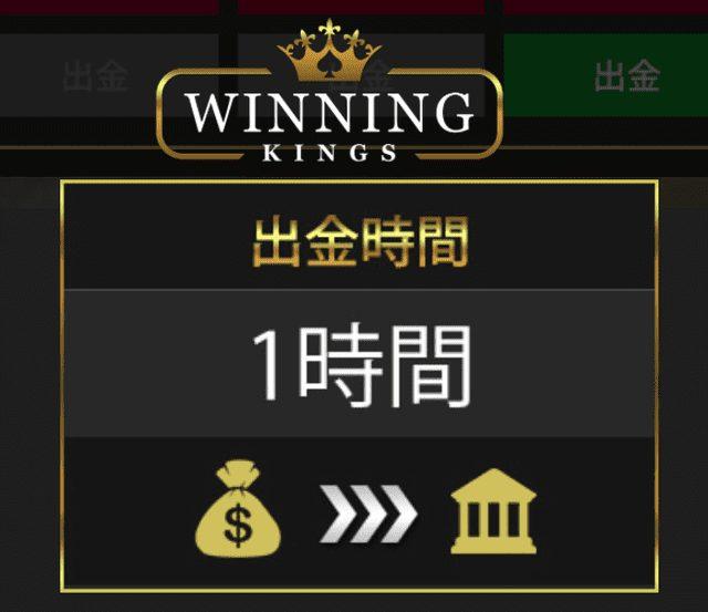 ウィニングキングスカジノ
