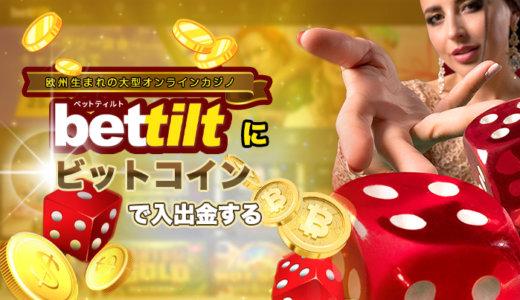ベットティルトにビットコインで入出金する方法