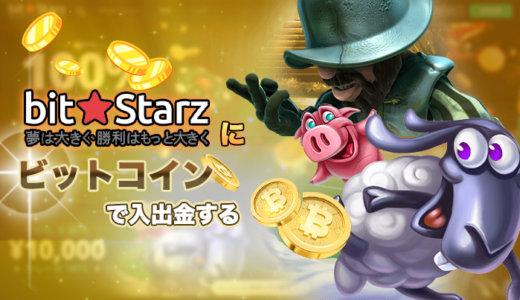 bitstarz(ビットスターズ)にビットコインで入出金する方法