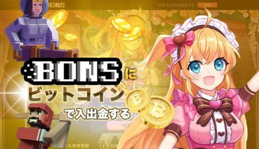 Bons Casino(ボンズカジノ)にビットコインで入出金する方法