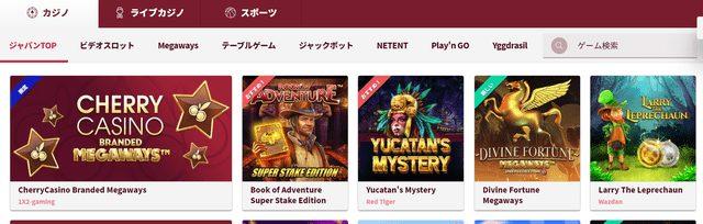 チェリーカジノのゲーム検索機能