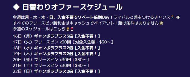 ギャンボラカジノの日替りプロモーションスケジュール