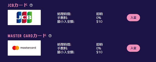 ギャンボラカジノのクレジットカード決済の手数料表記