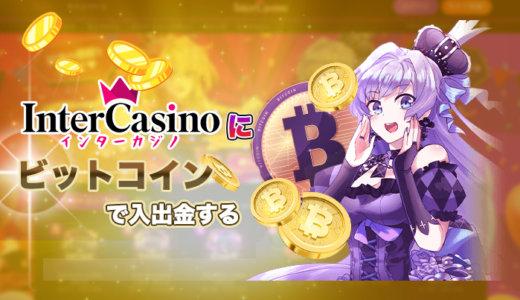 インターカジノにビットコインで入出金する方法