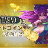 【画像済】JOY CASINO(ジョイカジノ)にビットコインで入出金する方法