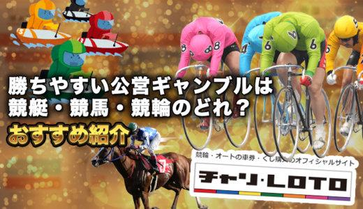 勝ちやすい公営ギャンブルは競艇・競馬・競輪のどれ?おすすめ紹介