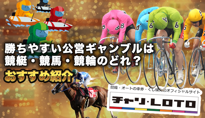 勝ちやすい公営ギャンブルは競艇・競馬・競輪のどれ?おすすめ紹介 ...