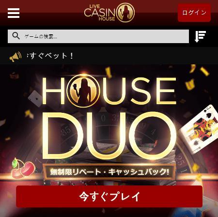 ライブカジノハウスにログイン
