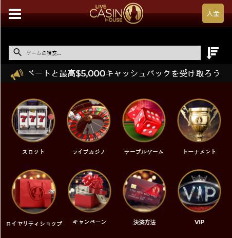 ライブカジノハウスにログイン後、入金をクリック
