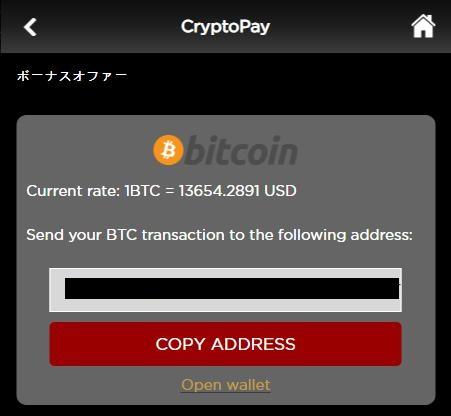 もう一つのbitcoin(ビットコイン)を選択した時の画面