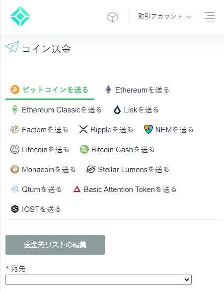 coincheck(コインチェック)にログインし、コイン送金をクリック