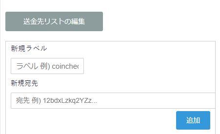 ライブカジノハウスの入金用ビットコインアドレスを登録
