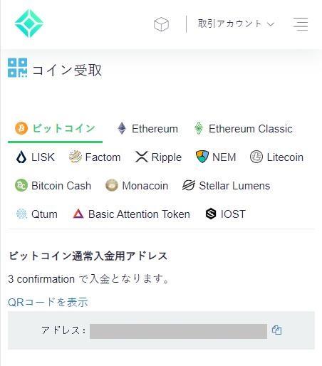 coincheck(コインチェック)のビットコイン入金用アドレスをコピー