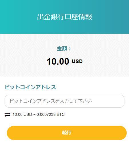 コインチェックのbitcoin(ビットコイン)アドレスを入力