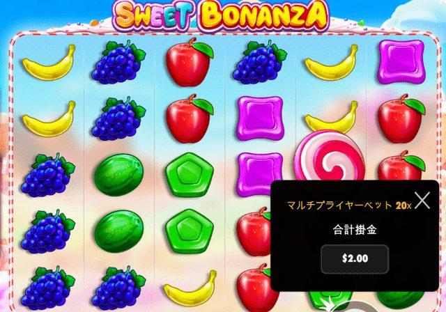 『Sweet Bonanza』の2ドルベット
