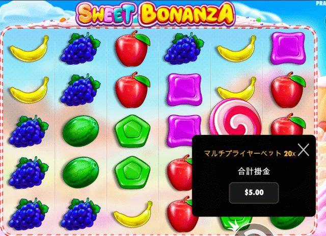 『Sweet Bonanza』の5ドルベット