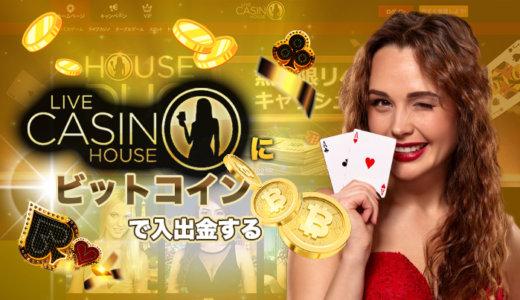 ライブカジノハウスにビットコインで入出金する方法