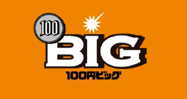 100円 BIG