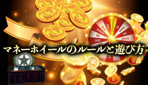 マネーホイールのルールと遊び方!賭け方の基本も解説