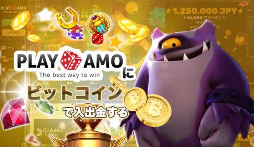 PlayAmo(プレイアモ)にビットコインで入出金する方法