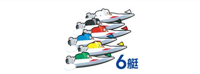 競艇の1レースに出走する艇数