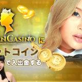 QUEEN CASINO(クイーンカジノ)にビットコインで入出金する方法