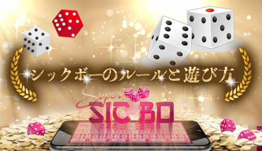 シックボーのルールと遊び方!賭け方の基本も解説