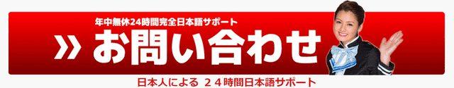 ジパングカジノの日本語サポート
