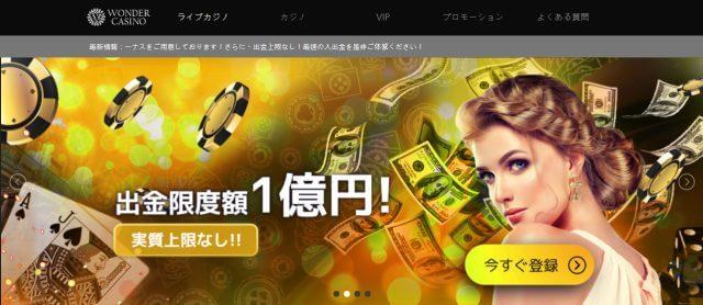 出金限度額が高いオンラインカジノ