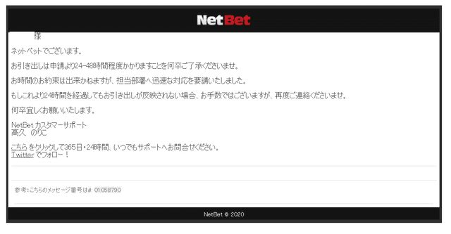 NETBETサポートによる出金についての返答