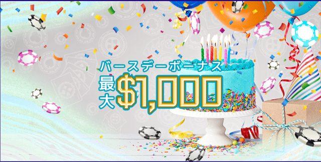 ワンダーカジノの誕生日ボーナス