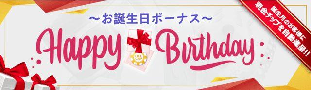 ジパングカジノの誕生日ボーナス
