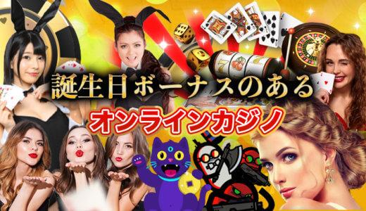 誕生日ボーナスのあるオンラインカジノ【15選】