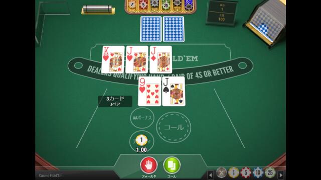 プレイヤーとディーラーに、カードが2枚ずつテーブルに3枚配布