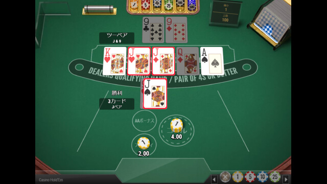 テーブル(場)にさらに2枚のカードが配布、いざ勝負!