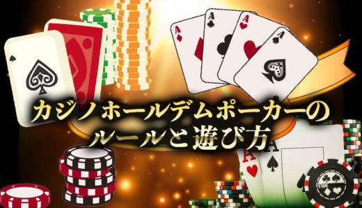 カジノホールデムポーカーのルールと遊び方!配当や役一覧も解説