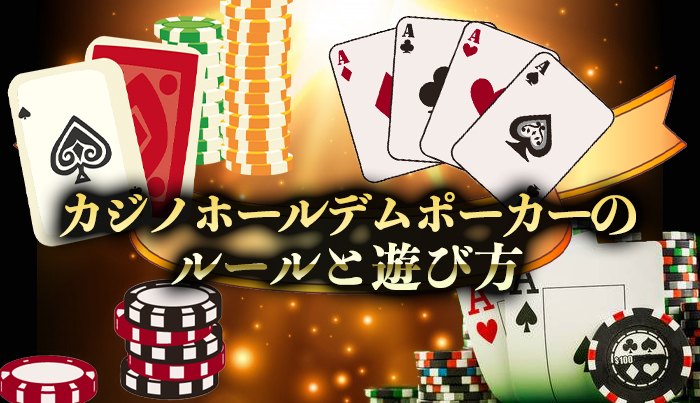 カジノホールデムポーカーのルールと遊び方