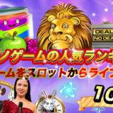 カジノゲームの人気ランキング【10選】人気ゲームをスロットからライブカジノまで紹介!