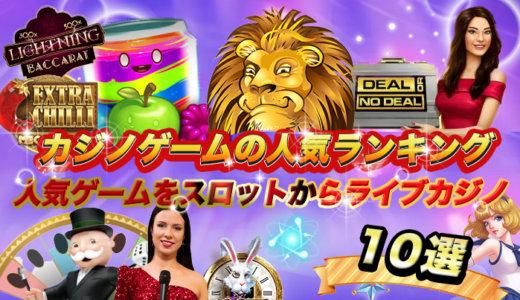 オンラインカジノゲームの人気ランキング【10選】おすすめ人気ゲーム!