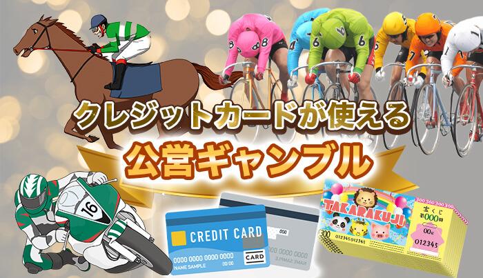 クレジットカードが使える公営ギャンブル