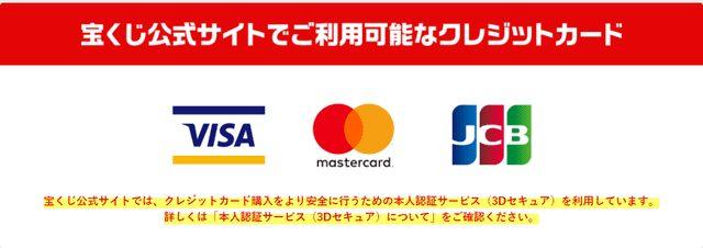 宝くじで利用可能なクレジットカードブランド