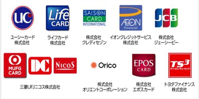 宝くじで利用可能なクレジットカードの発行会社