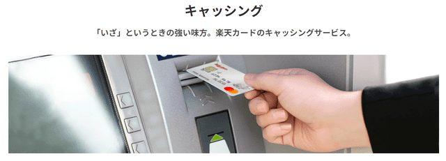 デビットカードのキャッシング枠を現金化