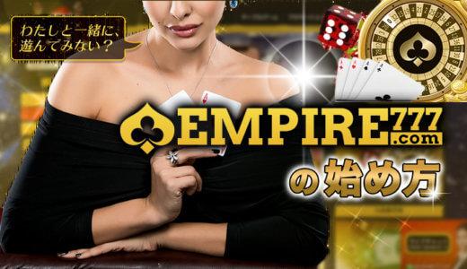 エンパイアカジノの始め方!初心者向けのやり方・手順解説
