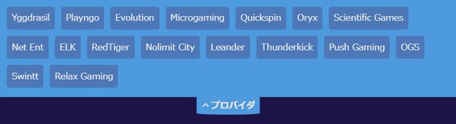 ギャンボラカジノのゲームプロバイダ